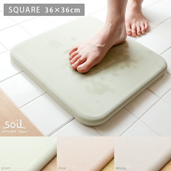 soil〔ソイル〕バスマットスクエアタイプ(36×36cm)ホワイトピンクグリーン