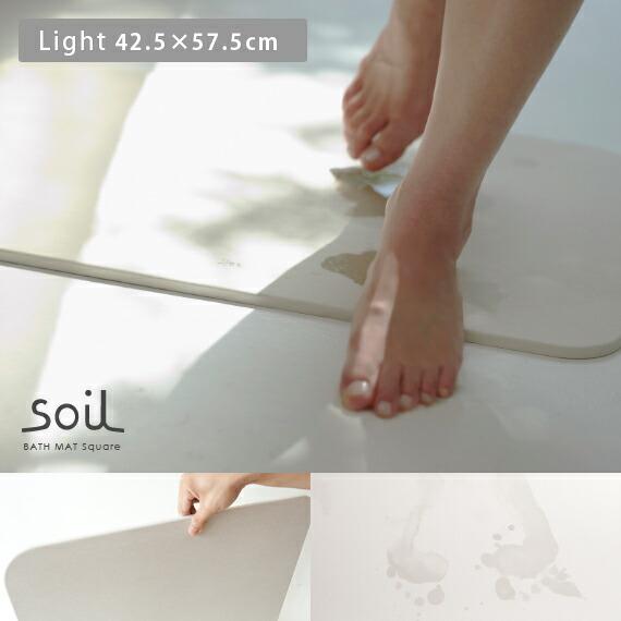 soil〔ソイル〕バスマットライトタイプ
