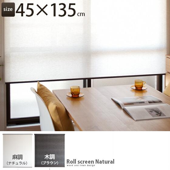 ロールスクリーン、ロールカーテン、間仕切りRollscreenNatural〔ロールスクリーンナチュラル〕45×135cmナチュラルブラウン