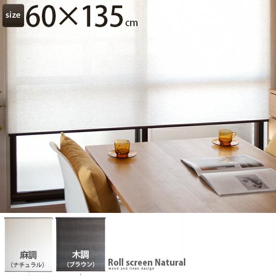 ロールスクリーン、ロールカーテン、間仕切りRollscreenNatural〔ロールスクリーンナチュラル〕60×135cmナチュラルブラウン