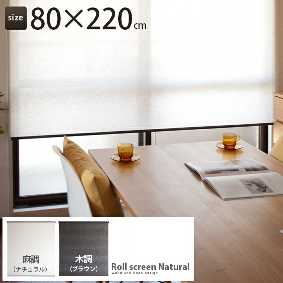 ロールスクリーン、ロールカーテン、間仕切りRollscreenNatural〔ロールスクリーンナチュラル〕80×220cmナチュラルブラウン
