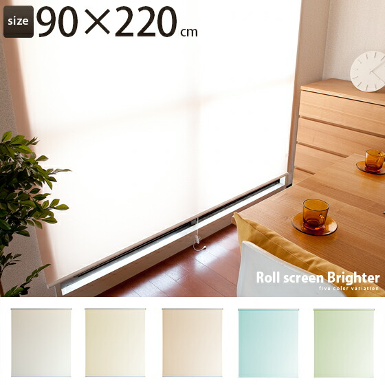 ロールスクリーン、ロールカーテン、間仕切りRollscreenBrighter〔ロールスクリーンブライター〕90×220cmアイボリーイエローオレンジブルーグリーン