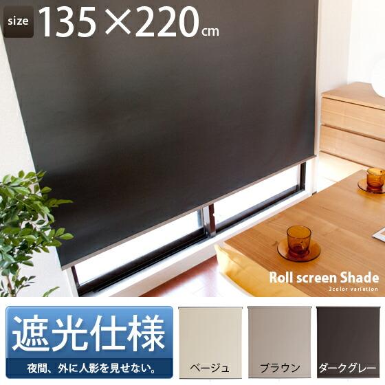 ロールスクリーン、ロールカーテン、間仕切りRollscreenShade〔ロールスクリーンシェイド〕135×220cmベージュブラウンダークグレー