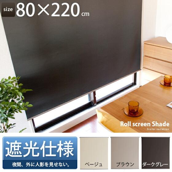ロールスクリーン、ロールカーテン、間仕切りRollscreenShade〔ロールスクリーンシェイド〕80×220cmベージュブラウンダークグレー
