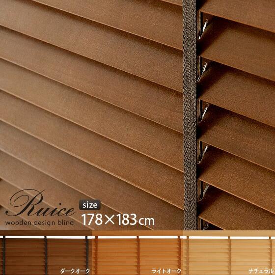 ブラインド木製ブラインドウッドブラインドRoice〔ロイス〕178×183cmナチュラルダークオークライトオーク