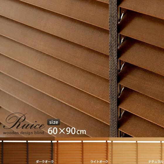 ブラインド 木製 ブラインド ウッドブラインド Roice〔ロイス〕 60×90cm ナチュラル ダークオーク ライトオーク