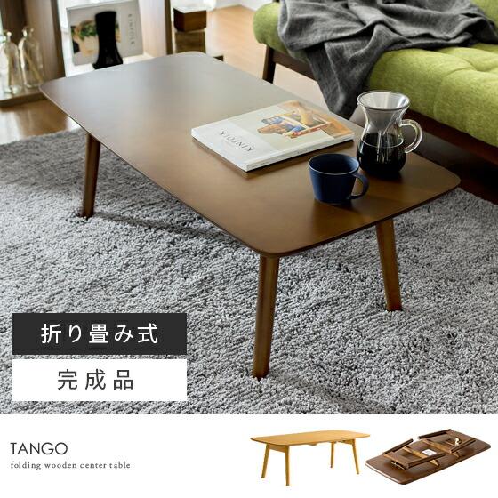 センターテーブル 折りたたみ式テーブル TANGO FOLDING CENTER TABLE 〔タンゴフォールディングセンターテーブル〕 ウォールナット ビーチ
