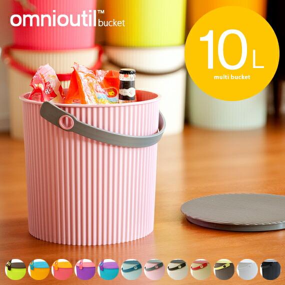 omnioutil〔オムニウッティ〕 Lサイズ パープル ピンク オレンジ ターコイズブルー グリーン ブルー アイボリー カフェオレ ブラウン ローズピンク ホワイト ブラック