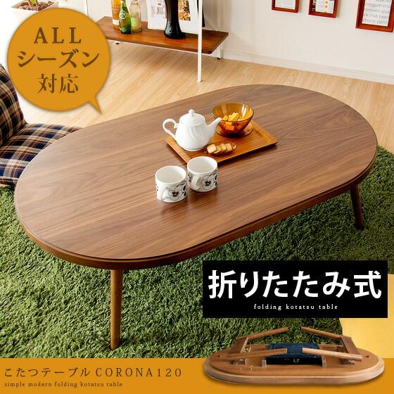 こたつテーブル CORONA〔コロナ〕120cm幅 ブラウン 折りたたみ式 ※こたつテーブル単体の販売となっております。こたつ布団は付いておりません。