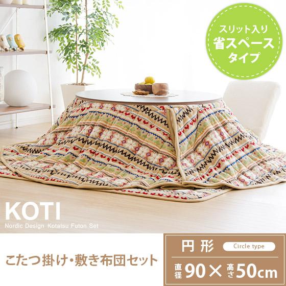 こたつ布団 こたつ掛け・敷き布団セット KOTI(コティ) 直径90×高さ50cm 円形タイプ ベージュ ※こたつ掛け・敷き布団のみセット販売となっております。こたつ本体は付いておりません。