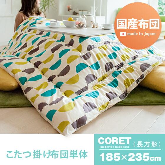 こたつ布団 こたつ掛け布団 Coret(コレット) 185×235cm 長方形タイプ ※こたつ掛け布団のみ単体販売となっております。こたつ本体は付いておりません。