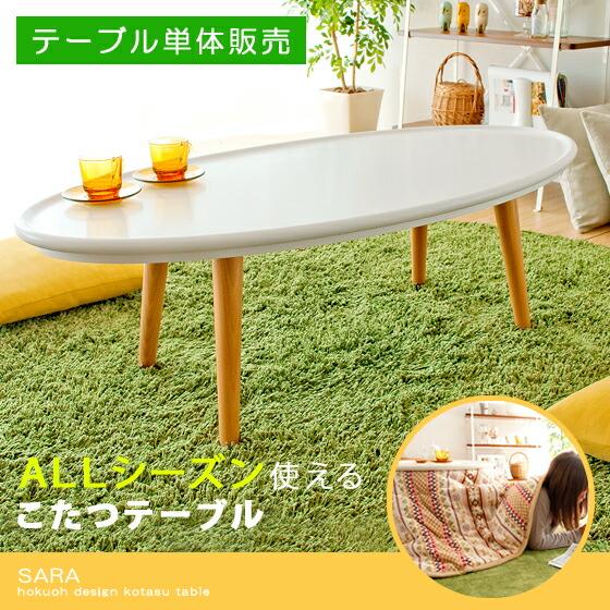 こたつテーブル SARA 〔サラ〕120cm幅 ホワイト×ナチュラル脚 ※こたつテーブル単体の販売となっております。こたつ布団は付いておりません。