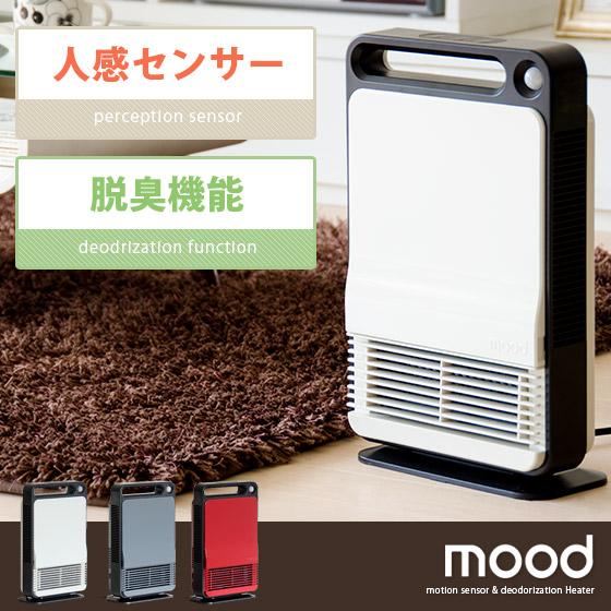 セラミックヒーター 暖房器具 速暖 人感センサー&脱臭機能付き セラミックヒーター mood〔ムード〕 ホワイト グレー ダークレッド