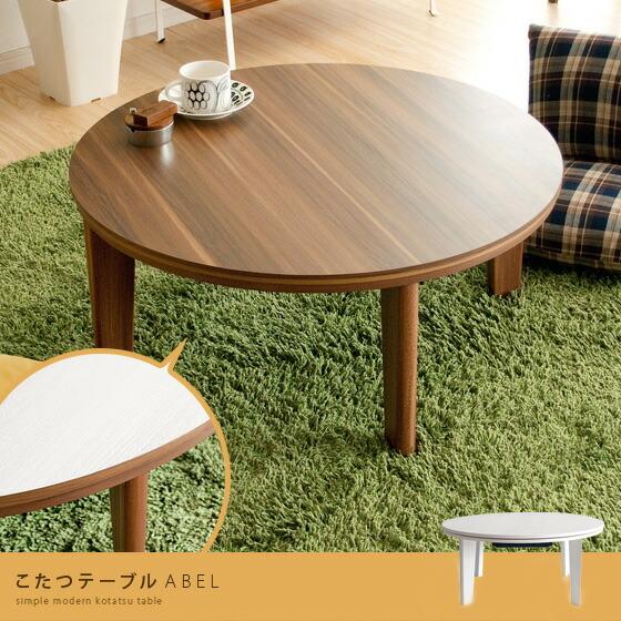 こたつテーブル こたつテーブル ABEL(アベル) 円形タイプ ブラウン ※こたつテーブル単体の販売となっております。こたつ布団は付いておりません。