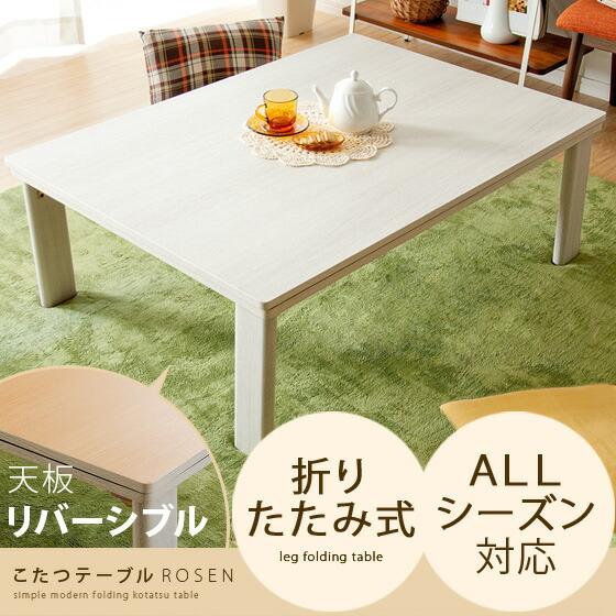 こたつテーブル こたつテーブルROSEN(ローゼン) 長方形105cmタイプ ※こたつテーブル単体の販売となっております。こたつ布団は付いておりません。