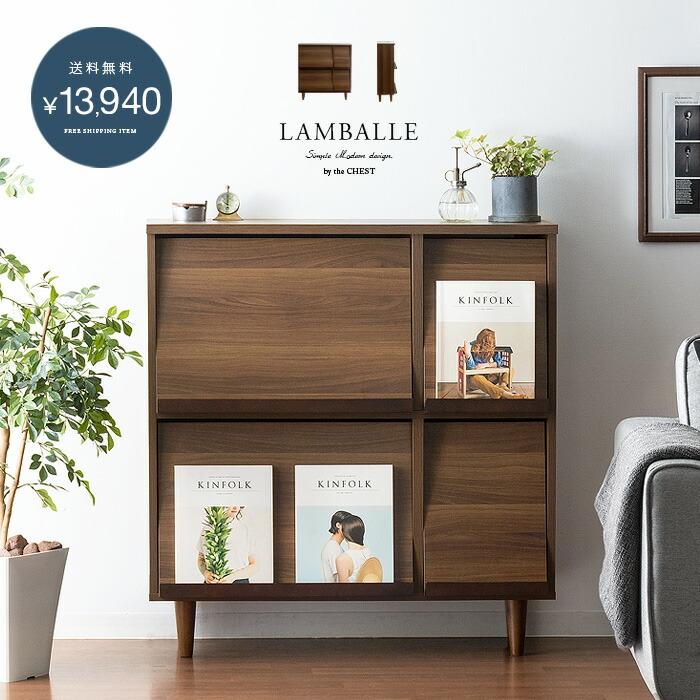 本棚 モダンデザイン 多目的ラック Lamballe 〔ランバル〕木製本棚