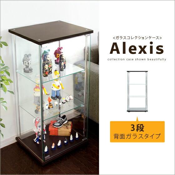 コレクションラック フィギュアケース ガラスコレクションケース Alexis〔アレクシス〕3段背面ガラスタイプ ブラウン
