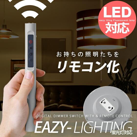イージーライティング天井照明専用調光機能無しLED対応