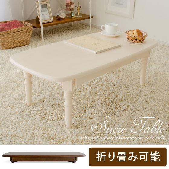 テーブル 折り畳み Sucre Table 〔シュクレテーブル〕 ブラウン ホワイト