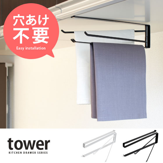 TOWER戸棚下布巾ハンガーホワイトブラック