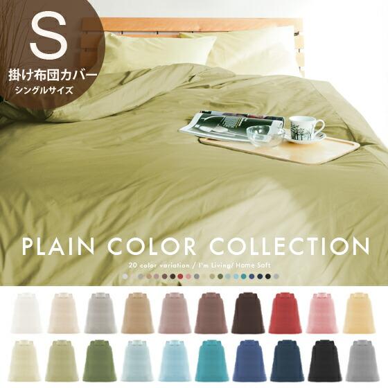 寝具 布団カバー プレーン カラーコレクション 掛布団カバー シングルサイズ ホワイト ナチュラル ベージュ グレー ブラック 掛け布団カバーのみの販売です。