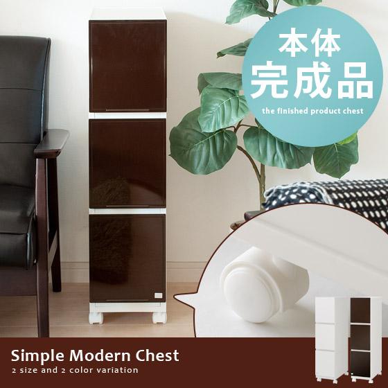 収納家具 洗面収納、衣類収納、ラック チェスト、シンプル、モダン シンプルモダンチェスト スリムタイプ