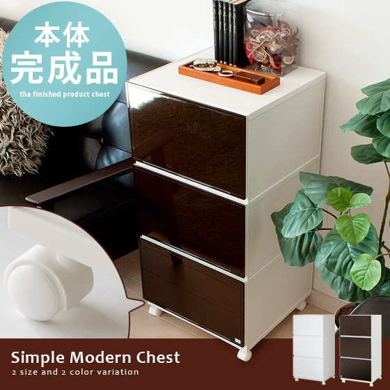 収納家具 洗面収納、衣類収納、ラック チェスト、シンプル、モダン シンプルモダンチェスト ワイドタイプ