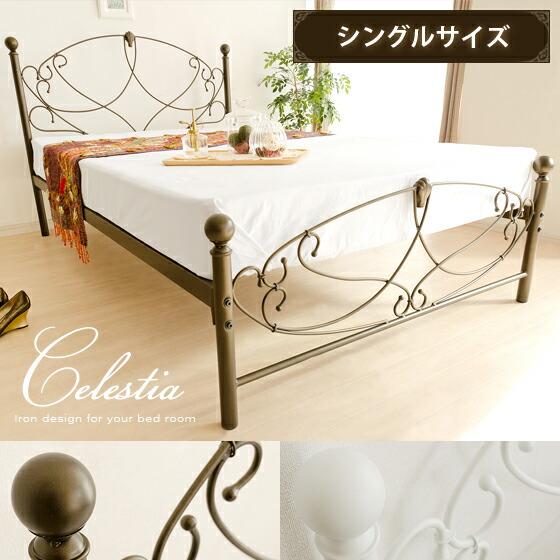 ベッド シングルベッド 北欧 Celestia〔セレスティア〕シングルサイズ ベッドフレームのみの販売となっております。 マットレスは付いておりません。