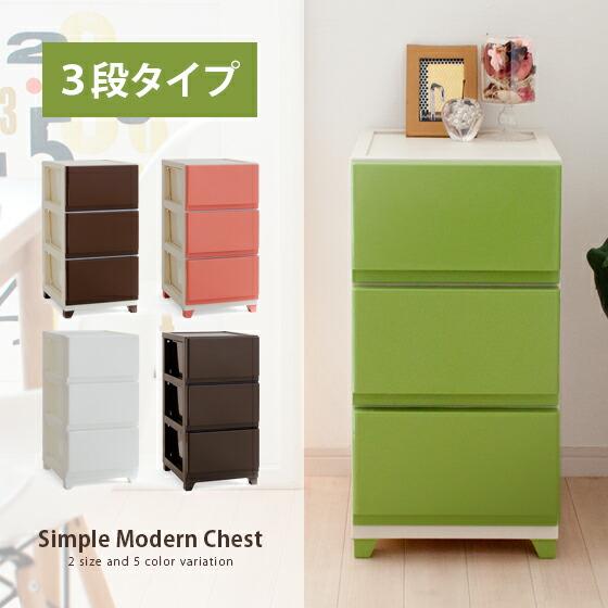 収納家具 洗面収納、衣類収納、ラック チェスト、シンプル、モダン シンプルモダンチェスト 3段タイプ
