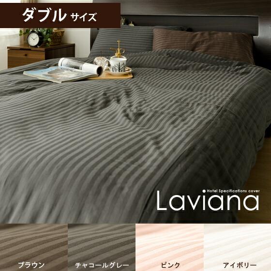Laviana(レジーナ) 掛け布団カバー ダブル ブラウン チャコールグレー ピンク アイボリー 掛け布団カバーのみの販売です。