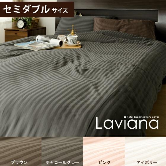 Laviana(レジーナ) 掛け布団カバー セミダブル ブラウン チャコールグレー ピンク アイボリー 掛け布団カバーのみの販売です。