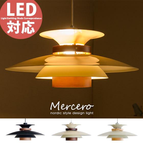 シーリングライトペンダントライト天井照明照明北欧LED電球対応ペンダントライトMercero(メルチェロ)ウォルナットブラウンナチュラル