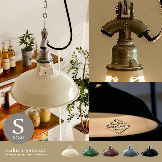 シーリングライト 天井照明 Fisherman's-pendant〔フィッシャーマンズペンダント〕 Sサイズ