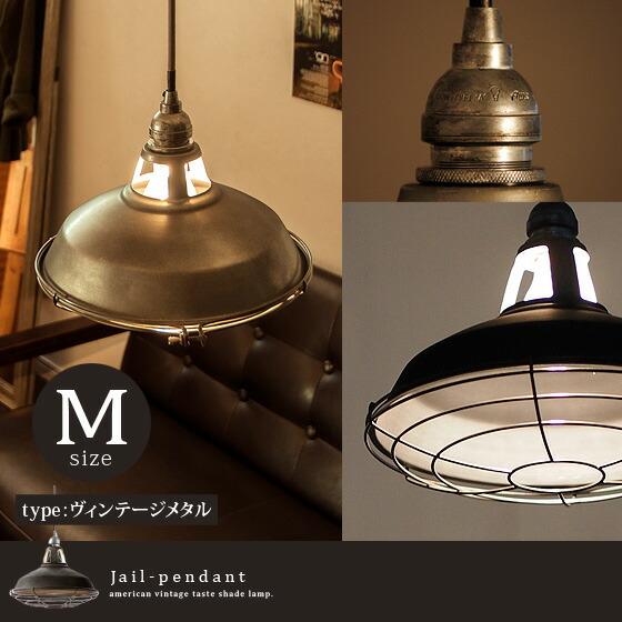 シーリングライト天井照明Jail-pendant〔ジェイルペンダント〕ヴィンテージメタルタイプMサイズ