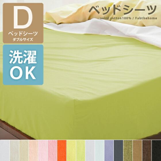 寝具カバー 布団カバー solid(ソリッド) ベッドシーツ ダブルサイズ カラフル ベッドシーツ単体の販売です。