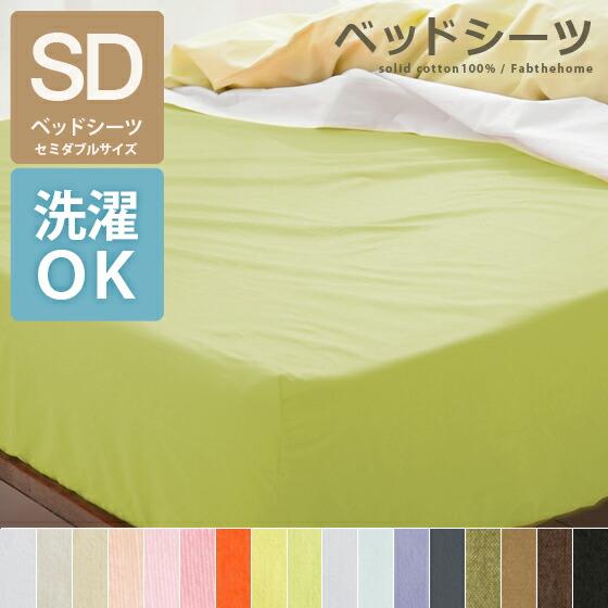 寝具カバー 布団カバー solid(ソリッド) ベッドシーツ セミダブルサイズ カラフル ベッドシーツ単体の販売です。