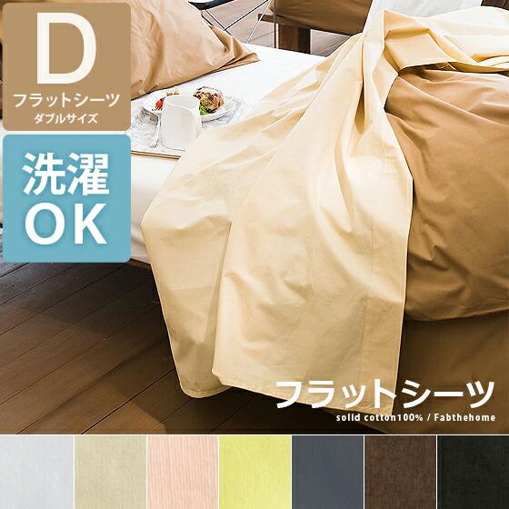 寝具カバー 布団カバー solid(ソリッド) フラットシーツ ダブルサイズ カラフル フラットシーツ単体の販売です。