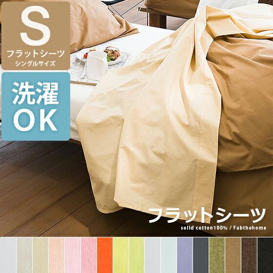 寝具カバー 布団カバー solid(ソリッド) フラットシーツ シングルサイズ カラフル フラットシーツ単体の販売です。