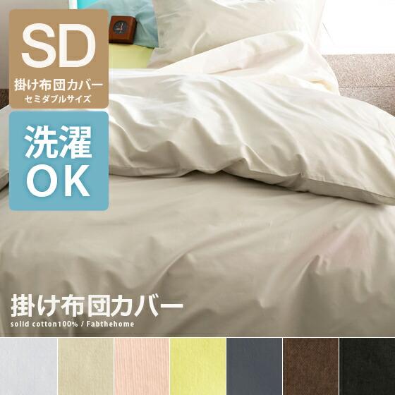 寝具カバー 布団カバー solid(ソリッド) 掛け布団カバー セミダブルサイズ カラフル 掛け布団カバー単体の販売です。
