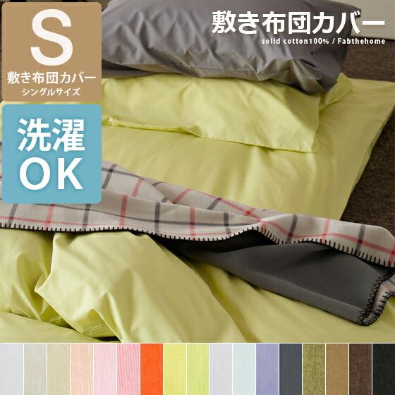 寝具カバー 布団カバー solid(ソリッド) 敷き布団カバー シングルサイズ カラフル 敷き布団カバー単体の販売です。