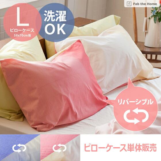 寝具カバー 布団カバー Sky light(スカイライト) ピローケースLサイズ(50×91cm用) グラデーション ボーダー ピローケース単体の販売です。