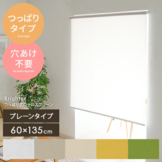 ロールスクリーン、ロールカーテン、間仕切り 突っ張り式ロールスクリーン Brighter〔ブライター〕 60×135cm アイボリー イエロー オレンジ ブルー グリーン
