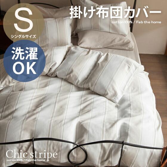 寝具カバー 布団カバー Chic stripe(シックストライプ) 掛け布団カバー シングルサイズ ナチュラル ストライプ ピローケース単体の販売です。