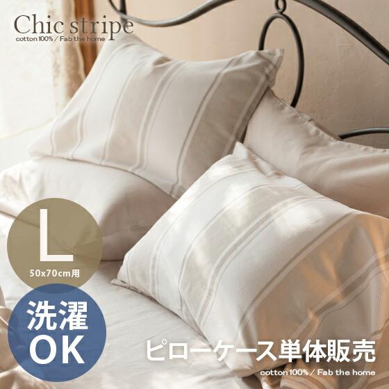 寝具カバー 布団カバー Chic stripe(シックストライプ) ピローケースLサイズ(50×91cm用) ナチュラル ストライプ ピローケース単体の販売です。