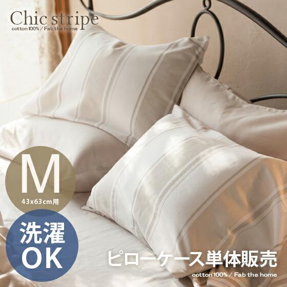 寝具カバー 布団カバー Chic stripe(シックストライプ) ピローケースMサイズ(44×86cm用) ナチュラル ストライプ ピローケース単体の販売です。