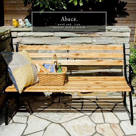 ガーデン ベンチ パークベンチ テラス バルコニー 木製 スチール ナチュラルデザインベンチ Abace(アベース)