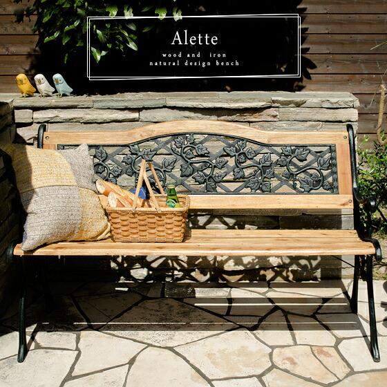 ガーデン ベンチ パークベンチ テラス バルコニー 木製 スチール ナチュラルデザインベンチ Alette(アレット)