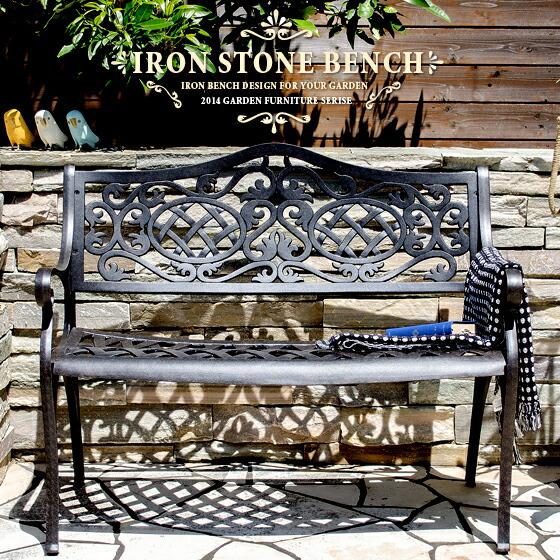 ガーデン ベンチ パークベンチ テラス バルコニー 金属製 スチール IRON STONE BENCH(アイアンストーンベンチ)