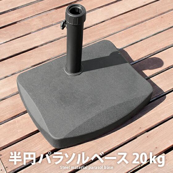 半円パラソル用パラソル土台パラソルベス20kg単体販売