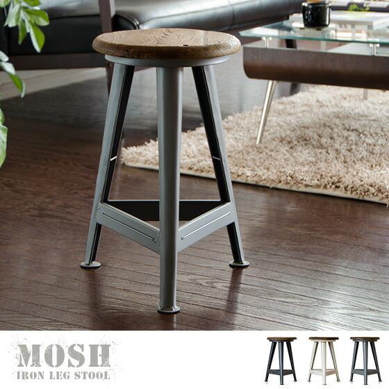 スツール チェア 椅子 イス 多用途 天然木 オールドパイン アイアン アイアンレッグスツール MOSH(モッシュ) ブラック ホワイト グレー